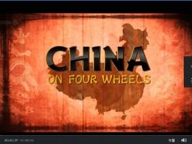 BBC记录片:驾车看中国(上/下)视频翻译
